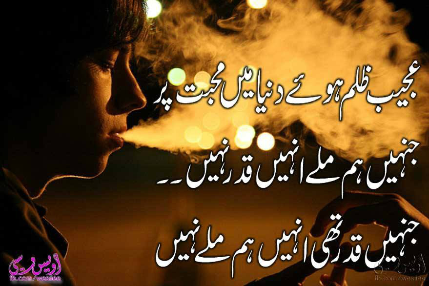 Sad Urdu Poetry - Sirf Yaadein